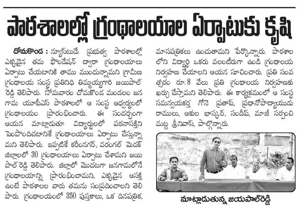 Eenadu Epaper Medak District Edition - quantumnose's blog